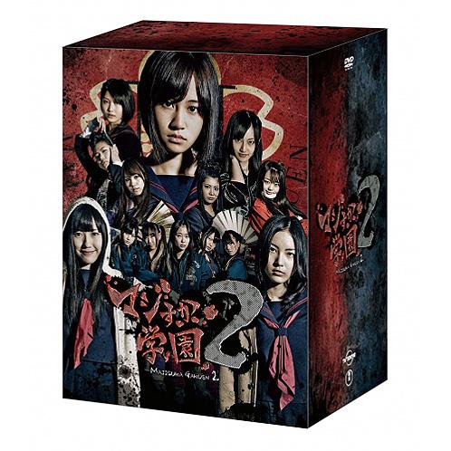 マジすか学園2<スペシャル DVD BOX>