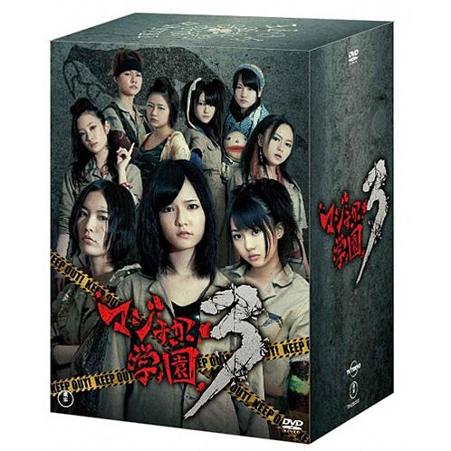 マジすか学園3<スペシャル DVD BOX>