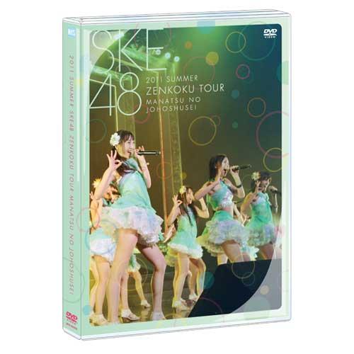 SKE48 真夏の上方修正<単品版(東京2、札幌、大阪1 公演収録) >