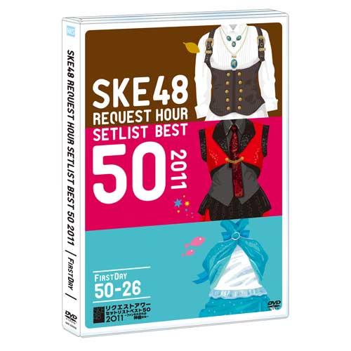 SKE48 リクエストアワー セットリストベスト50  2011~ファンそれぞれの神曲たち~ <First Day>