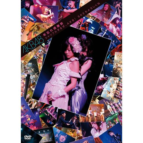年忘れ感謝祭 シャッフルするぜ、AKB! SKEもよろしくねAKB48 DVD