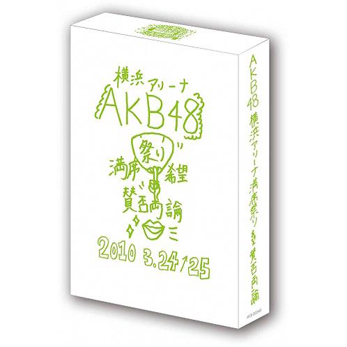 AKB48 満席祭り希望 賛否両論<チームK ver.>