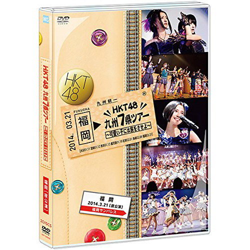 HKT48 九州7県ツアー ~可愛い子には旅をさせよ~<福岡[夜公演]DVD単品>