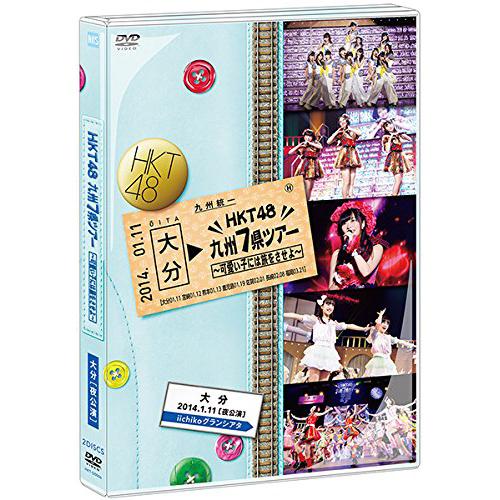 HKT48 九州7県ツアー ~可愛い子には旅をさせよ~<大分[夜公演]DVD単品>