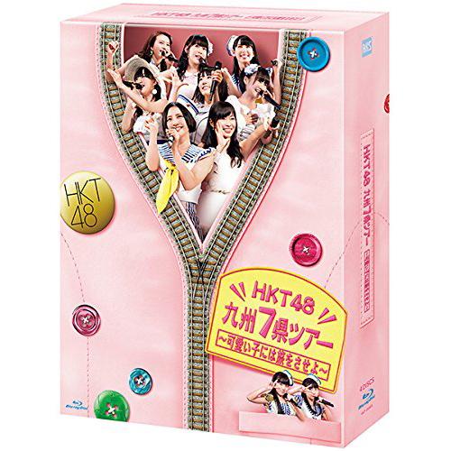 HKT48 九州7県ツアー ~可愛い子には旅をさせよ~<Blu-ray BOX>