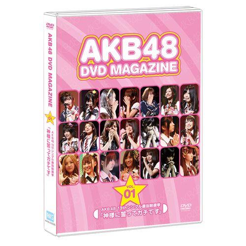 AKB48 DVD MAGAZINE<VOL.1(AKB48 13thシングル選抜総選挙「神様に誓ってガチです」)>