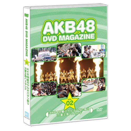 AKB48 DVD MAGAZINE<VOL.2(「AKB48 夏のサルオバサン祭り in 富士急ハイランド」)>