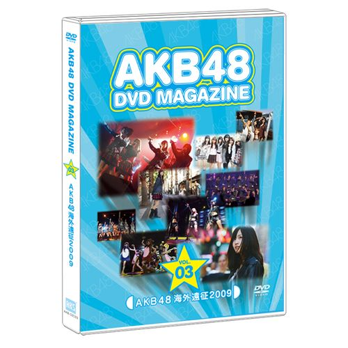 AKB48 DVD MAGAZINE<VOL.3(AKB48 海外遠征 2009)>