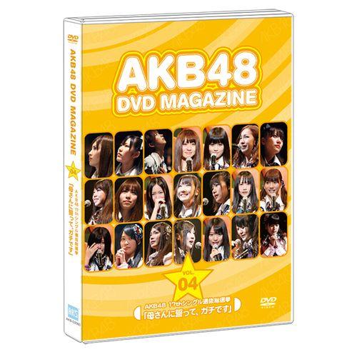 AKB48 DVD MAGAZINE<VOL.4(AKB48 17thシングル選抜総選挙「母さんに誓って、ガチです」)>