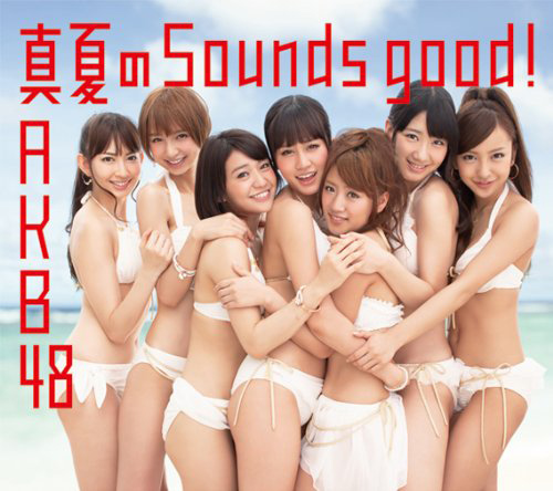 真夏のSounds good !<通常盤A>