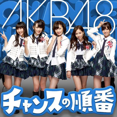 チャンスの順番AKB48 19th Single
