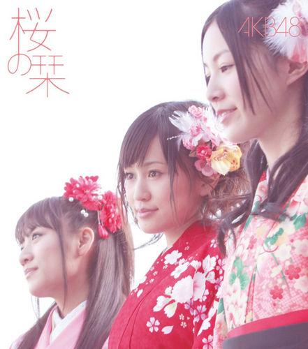 桜の栞<通常盤B>