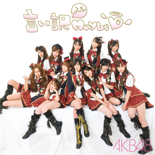 言い訳MaybeAKB48 13th Single