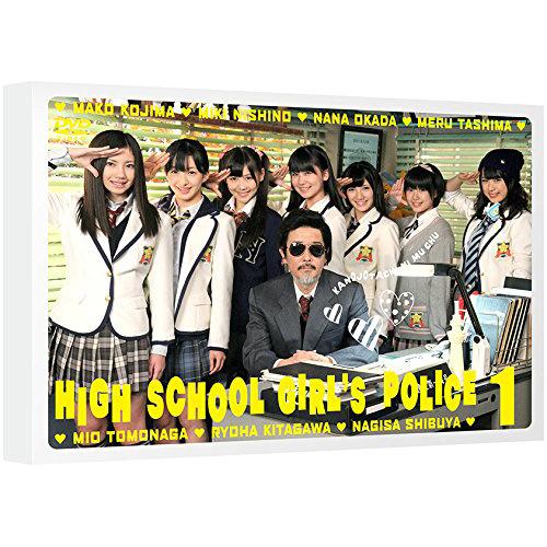 女子高警察<第1巻 DVD>