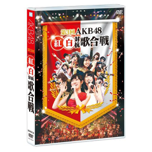 第3回AKB48 紅白対抗歌合戦<DVD 2枚組>