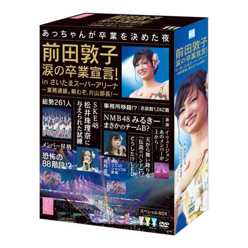 前田敦子 涙の卒業宣言 ! in さいたまスーパーアリーナ ~業務連絡。頼むぞ、片山部長 ! <スペシャルBOX Blu-ray>