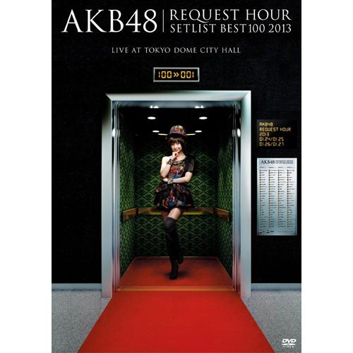 AKB48 リクエストアワーセットリストベスト100 2013<初回生産限定スペシャルDVD BOX 上からマリコVer.>