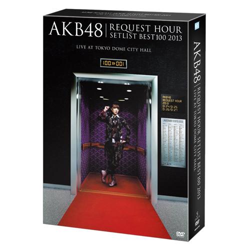 AKB48 リクエストアワーセットリストベスト100 2013<初回生産限定スペシャルDVD BOX 奇跡は間に合わないVer.>