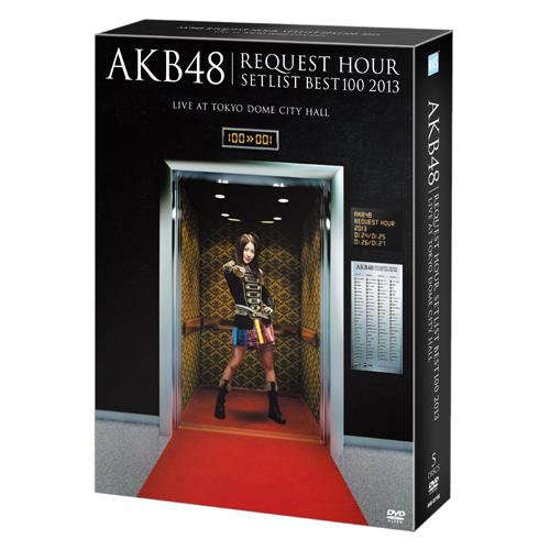 AKB48 リクエストアワーセットリストベスト100 2013<通常盤DVDBox 4DAYS BOX>