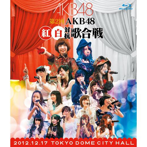 第2回 AKB48 紅白対抗歌合戦<Blu-ray>