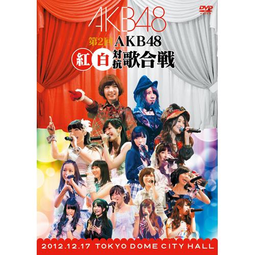 第2回 AKB48 紅白対抗歌合戦<DVD>