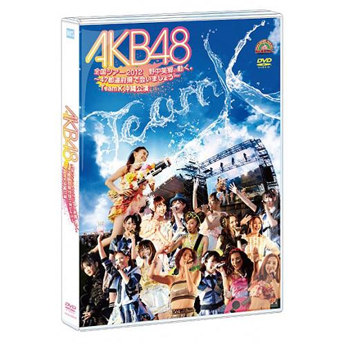 AKB48全国ツアー2012野中美郷、動く。~47都道府県で会いましょう~ TeamK沖縄公演