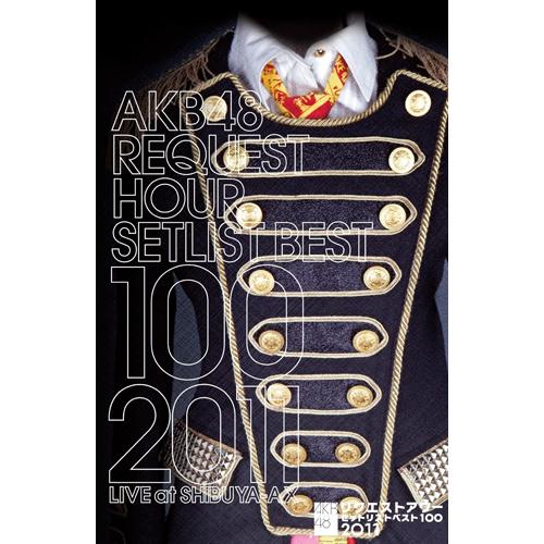 AKB48 リクエストアワーセットリストベスト100 2011<DVD BOX>