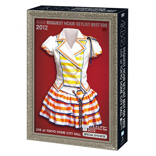 AKB48 リクエストアワーセットリストベスト100 2012<初回生産限定盤スペシャルDVD BOX Everyday、カチューシャVer.>