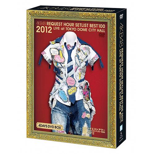 AKB48 リクエストアワーセットリストベスト100 2012<通常盤DVD 4DAYS BOX>