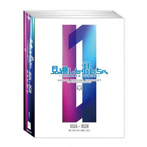 見逃した君たちへ ~AKB48 グループ全公演~<通常版DVD 0524-0528>