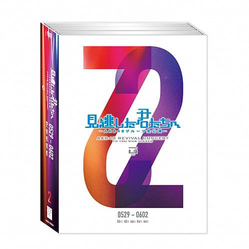 見逃した君たちへ ~AKB48 グループ全公演~<通常版DVD 0529-0602>