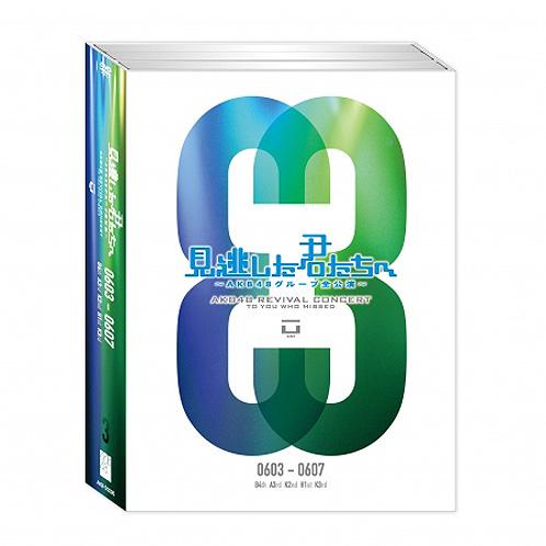 見逃した君たちへ ~AKB48 グループ全公演~<通常版DVD 0603-0607>