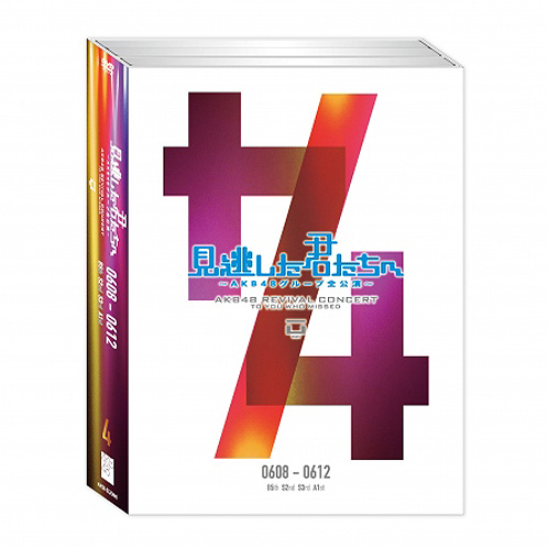 見逃した君たちへ ~AKB48 グループ全公演~<通常版DVD 0607-0612>