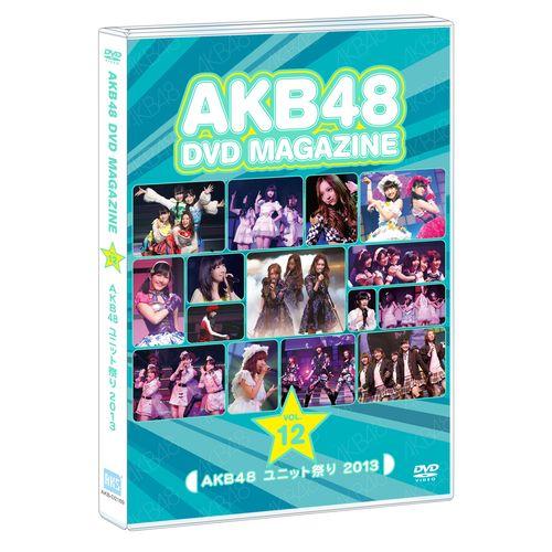 AKB48 DVD MAGAZINE<VOL.12(AKB48 ユニット祭り)>