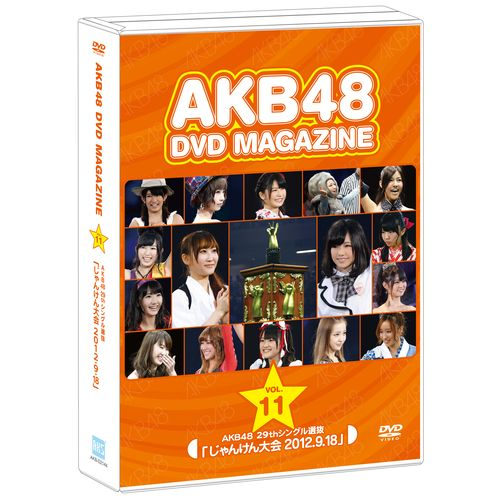 AKB48 DVD MAGAZINE<VOL.11(AKB48 29thシングル選抜じゃんけん大会 2012.9.18)>