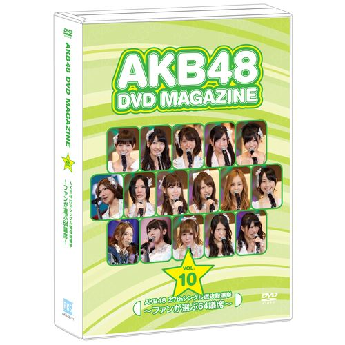 AKB48 DVD MAGAZINE<VOL.10(AKB48 27thシングル選抜総選挙 ~ファンが選ぶ64議席~)>