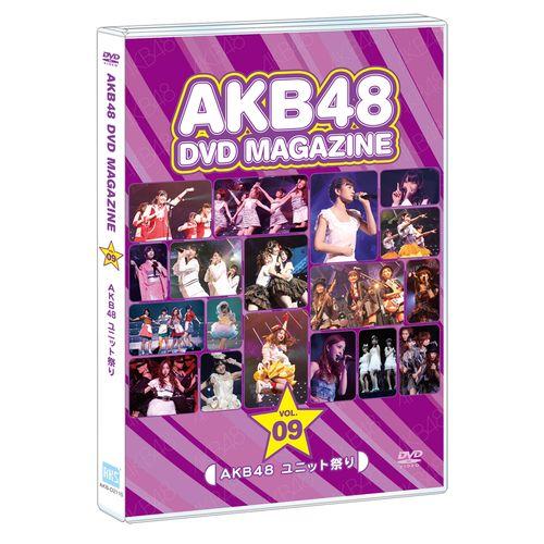 AKB48 DVD MAGAZINE<VOL.9(AKB48 ユニット祭り)>