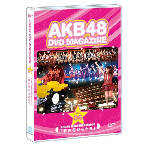 AKB48 DVD MAGAZINE<VOL.6(AKB48 薬師寺奉納公演2010「夢の花びらたち)>