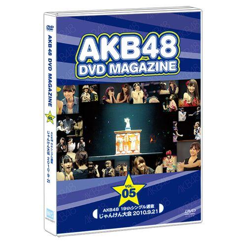 AKB48 DVD MAGAZINE<VOL.5(AKB48 19thシングル選抜じゃんけん大会 2010.9.21>