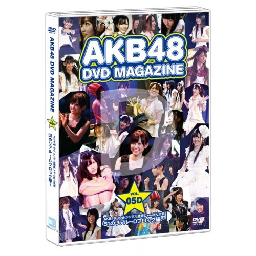 AKB48 DVD MAGAZINE<VOL.5(AKB48 19thシングル選抜じゃんけん大会 「51のリアル~Dブロック編」>