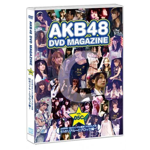 AKB48 DVD MAGAZINE<VOL.5(AKB48 19thシングル選抜じゃんけん大会 「51のリアル~Cブロック編」>