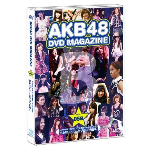 AKB48 DVD MAGAZINE<VOL.5(AKB48 19thシングル選抜じゃんけん大会 「51のリアル~Bブロック編」>