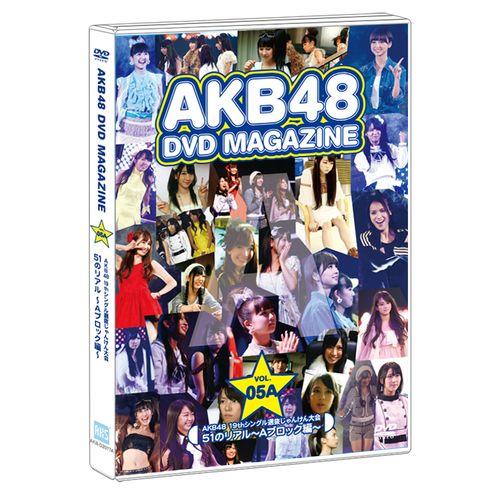 AKB48 DVD MAGAZINE<VOL.5(AKB48 19thシングル選抜じゃんけん大会 「51のリアル~Aブロック編」>