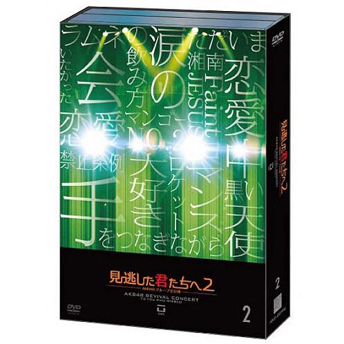 見逃した君たちへ2~AKB48グループ全公演~<通常版DVD 2>