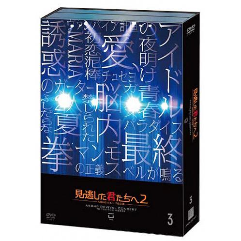 見逃した君たちへ2~AKB48グループ全公演~<通常版DVD 3>