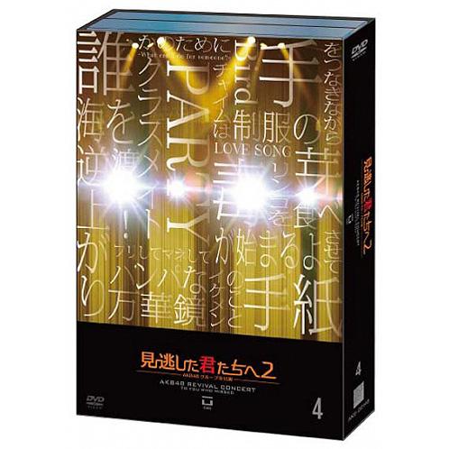 見逃した君たちへ2~AKB48グループ全公演~<通常版DVD 4>