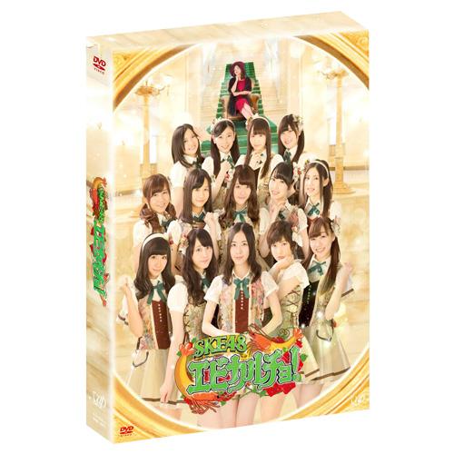 SKE48 エビカルチョ!<DVD-BOX 初回限定盤>