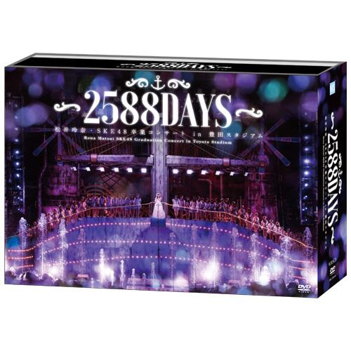松井玲奈 SKE48卒業コンサートin豊田スタジアム~2588DAYS~DVD