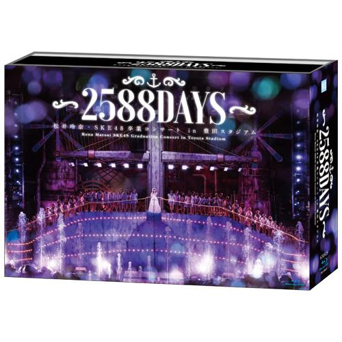 松井玲奈 SKE48卒業コンサートin豊田スタジアム~2588DAYS~Blu-ray