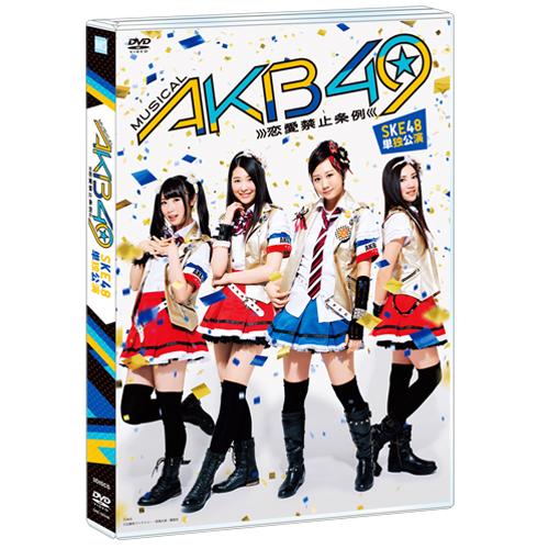 ミュージカル『AKB49~恋愛禁止条例~』SKE48単独公演<DVD>